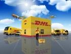 宣武区DHL国际物流