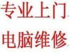 沈阳皇姑茶山路上门维修电脑全区24小时快速维修电脑电话