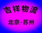 北京到苏州物流专线 物流电话 物流查询 可靠物流