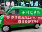 正时达 货运出租车 帮您解决用车问题