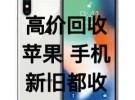 郑州笔记本电脑回收高价上门回收各种新旧笔记本电脑手机