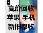 郑州长期上门回收手机 苹果 华为小米opvivo三星回收