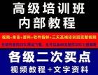 李雁鸣高端培训教程全集:视频+录音+资料+公式指标软件
