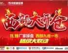 梁平马可波罗11月19日西部大开仓