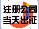 2019年在南阳代办公司营业执照大概需要用钱