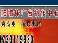 南阳最专业的墙体广告公司