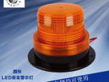 LED爆闪旋转警示灯 LED叉车带声音报