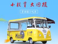 潍坊哪有卖价位合理的餐饮车,美食车山东总代