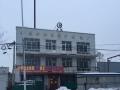 拓展新能源锅炉制造厂 写字楼 650平米
