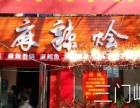 常年传授麻辣香锅,巫山烤鱼,冒菜等技术实体店面教学