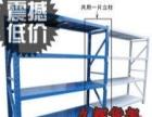 福州鞋厂货架,电商货架,部队重型仓库货架,福州货架