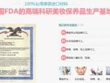 台湾化妆品oem低价位,高品位