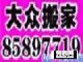 绍兴大众搬家拆装空调服务公司85897719