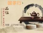 唐卡茶鐏的投资优势 国茶行