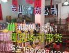 梅州专业清货公司梅州 百货超市清货公司