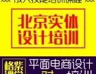 北京平面设计培训班PS AI CDR陶然亭电脑学校