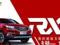 荣威RX5热销中 价格直降5000元