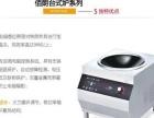 佰朗凹面商用电磁锅(型号:BL-TA08A-03)