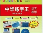 中华练字王代理怎么做、早教产品加盟 儿童乐园