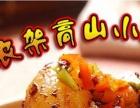 神农架高山小土豆:商家加盟首选加盟 特色小吃