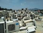 高价回收中央空调 电脑回收 黄铜回收