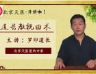 北京罗印祝由术学习培训