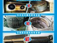 湖北快易家电专业清洗油烟机洗衣机空调冰箱等