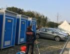 祁门移动厕所总公司租赁单体 连体流动卫生间
