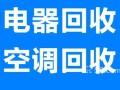 江宁高价专业回收空调彩电冰箱洗衣机等