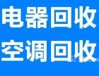 江宁高价回收二手冰箱空调洗衣机彩电13776551169