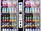 【饮料零食自动售货机】加盟官网/加盟费用