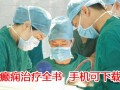 北京好的癫痫病医院是哪个 癫痫治疗全书APP