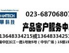重庆研华工业设备维修 研华工控机不开机硬件检测维修点