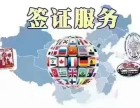 苏州因私出境签证咨询服务中心