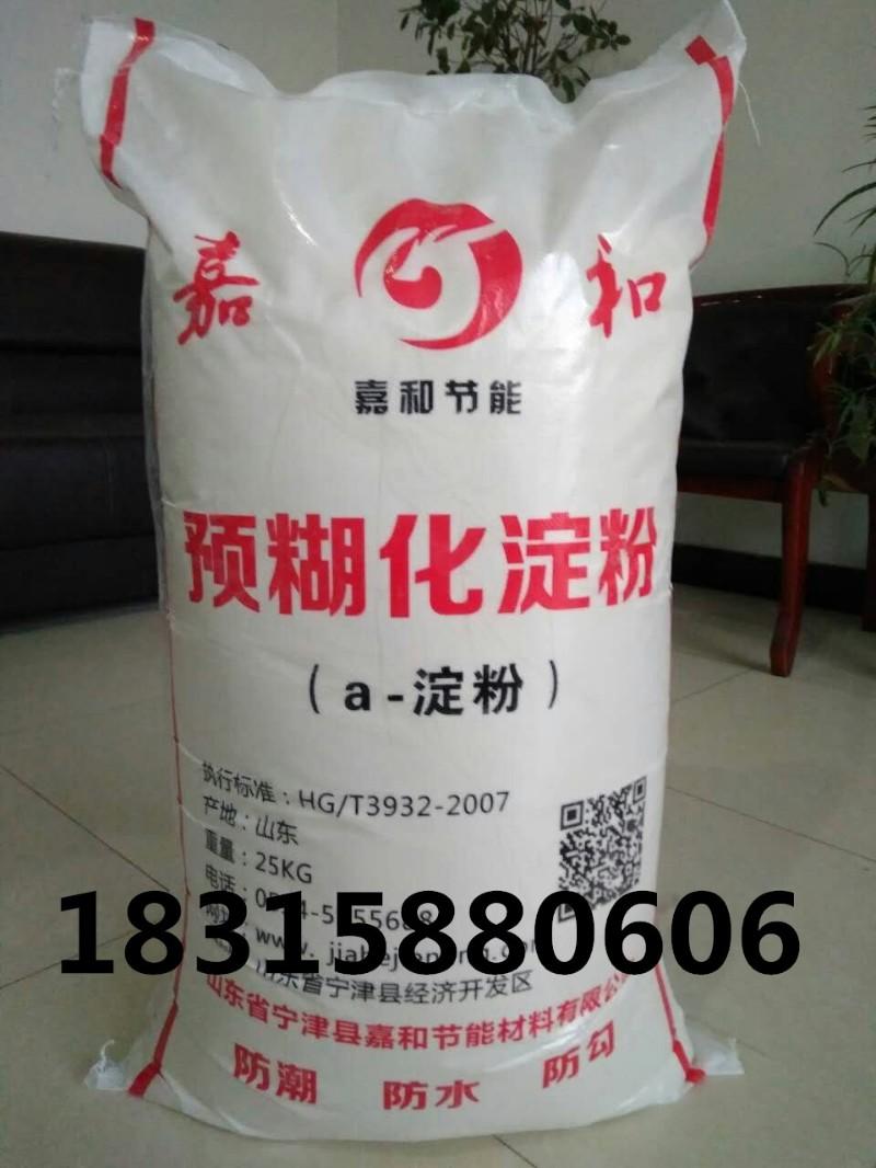 淀粉粘结剂预糊化淀粉阿尔法淀粉粘性大粘接力强