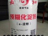 饲料添加剂用阿尔法淀粉粘结剂预糊化淀粉