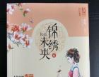 惜转东方卫视热播锦绣未央(套全6册) 唐嫣、罗晋