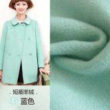 粉蓝色短顺羊绒羊毛布料 粗纺毛呢大衣面料 高档布料现货小批