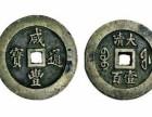 重庆云阳免费鉴定古董古钱币去哪里?