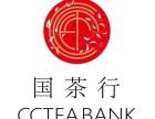 国茶行(ccteabank)