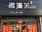 北京老潼关肉夹馍加盟费多少,北京老潼关肉夹馍加盟电话