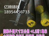 优质QT500-7球墨铸铁棒现货 铸铁棒零切 价格优惠