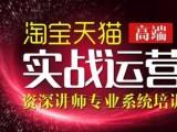杭州运营推广就业班