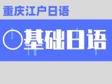 重庆日语培训 零基础入门 考级日语 留学日语 考研日语培训