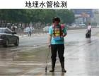 上海松江专业消防水自来水漏水检测查漏维修及各种管道破裂抢修