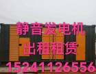 沈阳发电机租赁全天24小时专业发电机出租型号齐全,价格低
