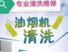 郑州专业清洗修理各种家庭式油烟机