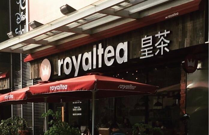 皇茶加盟-royaltea皇茶加盟