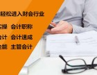 北京会计实操做账 初级会计 中级会计 注会培训