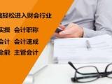 德阳会计实操做账 初级会计 中级会计 注会培训
